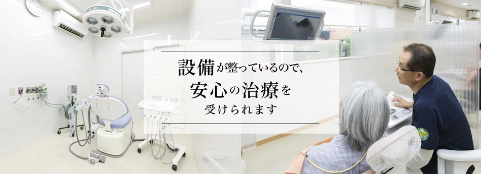 設備が整っているので、安心の治療を受けられます。
