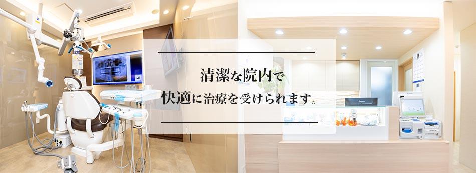 清潔な院内で、快適に治療を受けられます。